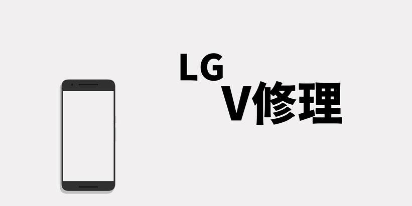 LG Vseries修理価格案内写真