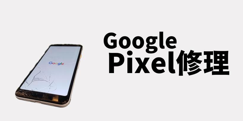 Google Pixel修理価格案内写真