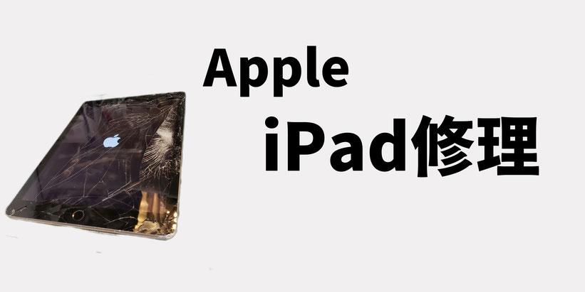 iPad PRO/ MINI/Air修理価格案内写真