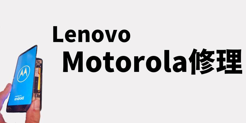 Lenovo Motorola Moto修理価格案内写真