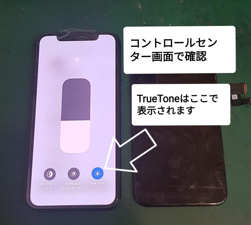 修理後のiPhoneXsnのrueTone機能確認