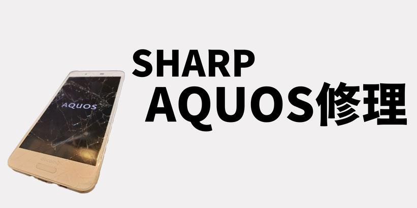AndroidOne/ AQUOS SHARP修理価格案内写真