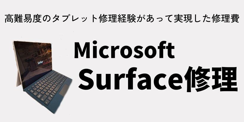 surface Pro/BOOK/laptop修理価格案内画像