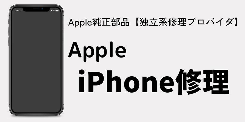 Apple iPhone修理価格案内写真