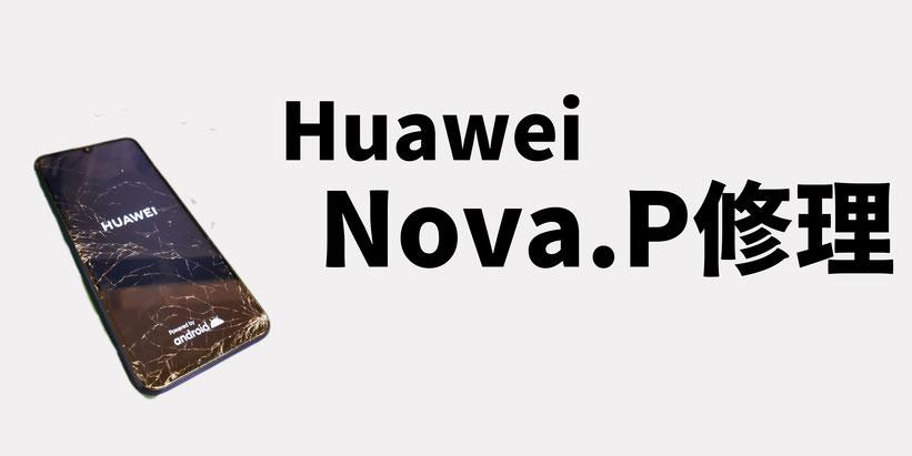 huawei Pシリーズ/nova/Mate修理価格案内写真