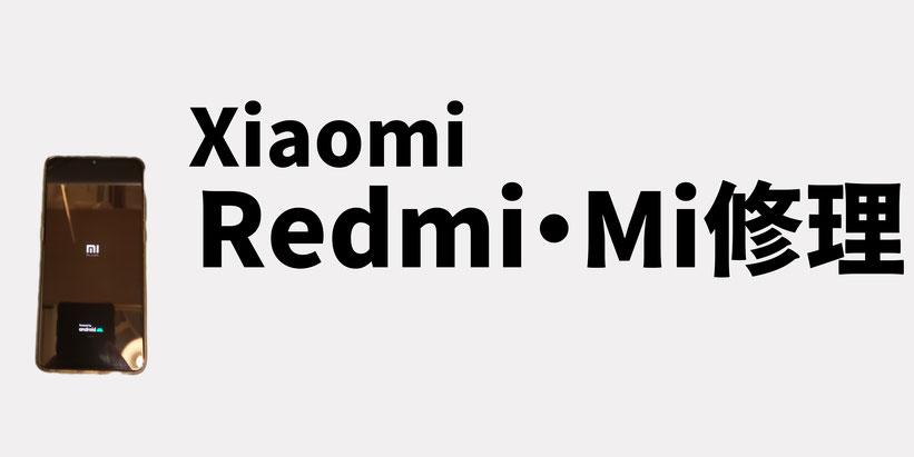 Xiaomi Miseries修理価格案内写真