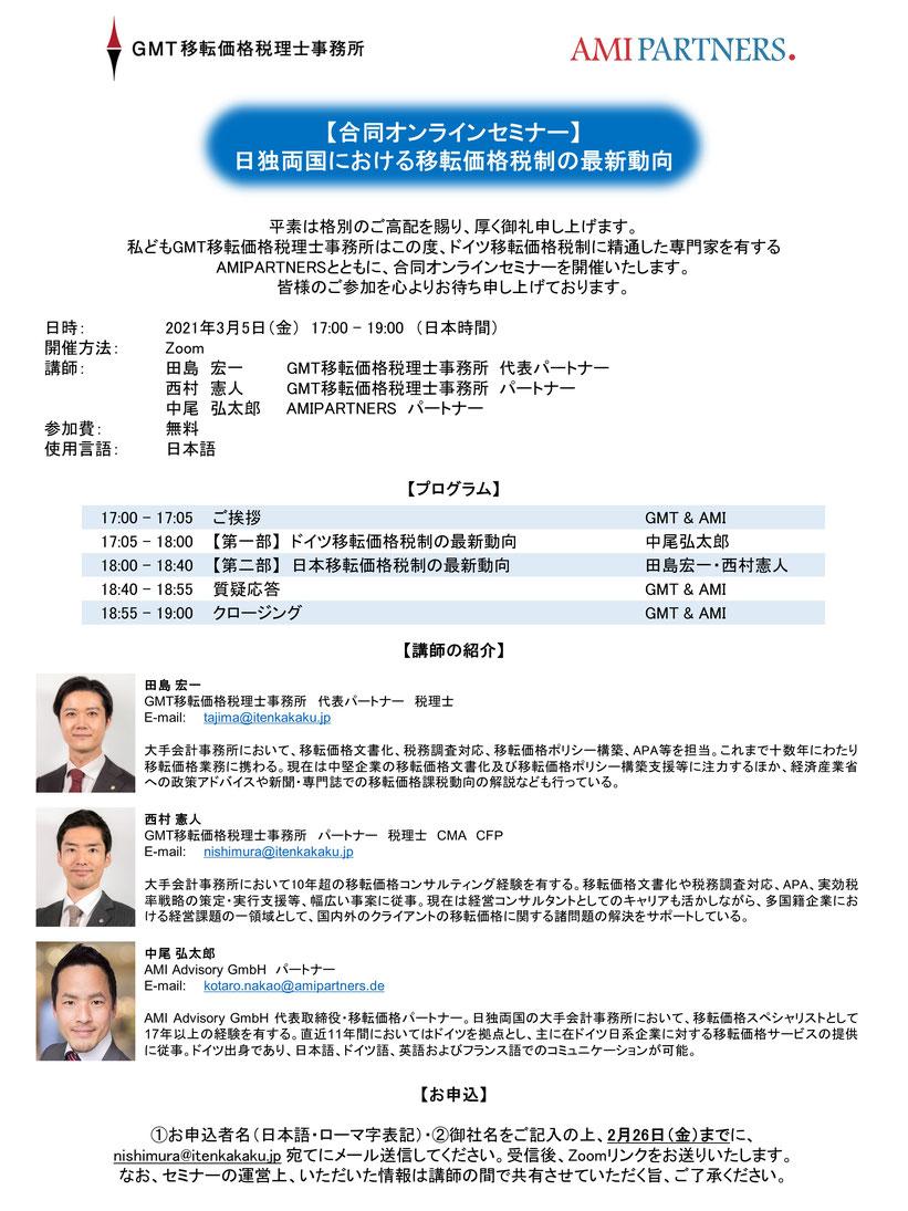 (合同オンラインセミナー)日独両国における移転価格税制の最新動向(AMIPARTNERS共催)