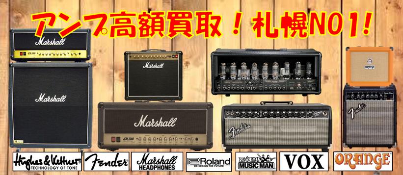 札幌でギターアンプ買取店をお探しの方は札幌ギターアンプ買取最高値プラクラへ♪
