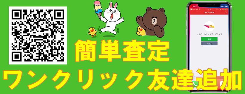 札幌東区リサイクルショップではラインでの査定を行っております♪