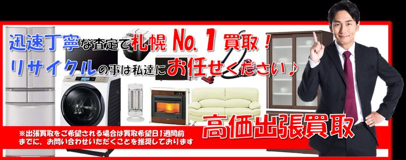 札幌市東区のリサイクルショップ、プラクラが圧倒的な買取を致します!