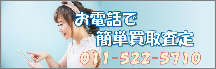 買取のお電話は札幌リサイクルショップ「プラクラ東区本町店」へお電話ください♪