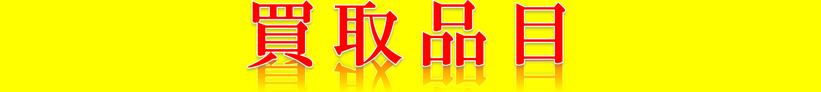札幌リサイクルショップ買取品目別一覧表