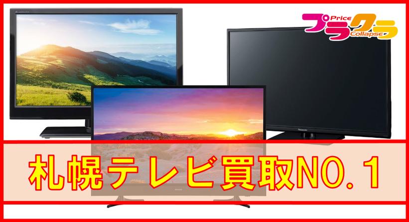 札幌のテレビ買取業者といえばプラクラで決まり♪