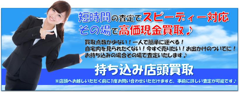 札幌中央区リサイクルショップでは即日買取も行っております!