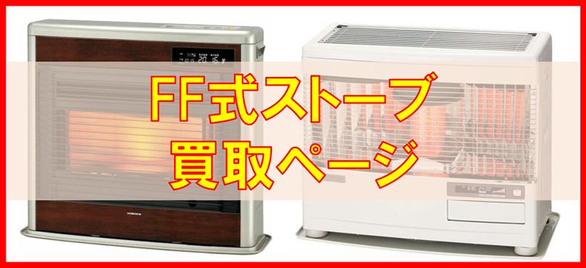 札幌FF式ストーブ買取ページはこちらです♪