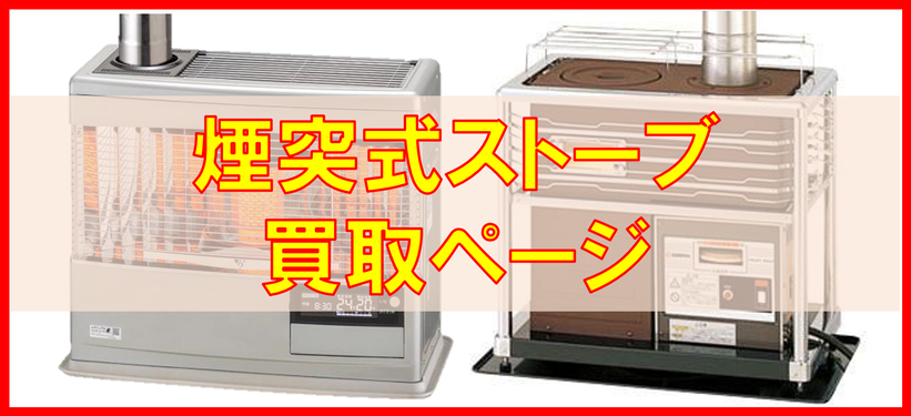札幌煙突式買取専門ページ