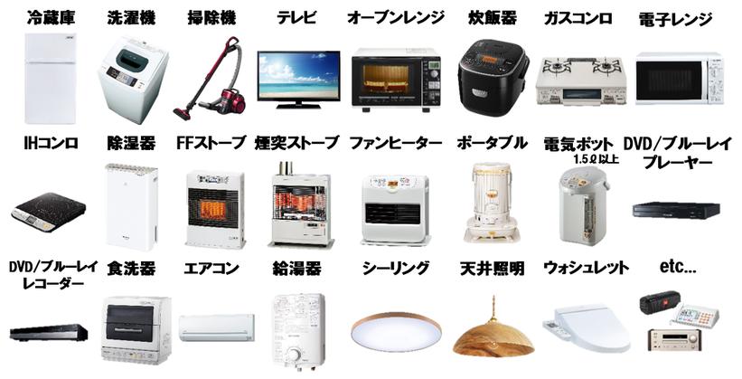 古い家電買取の品目をご紹介いたします♪古い家電でも買取できるものは沢山♪