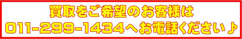 札幌「プラクラ」テレビ買取お問い合わせ先