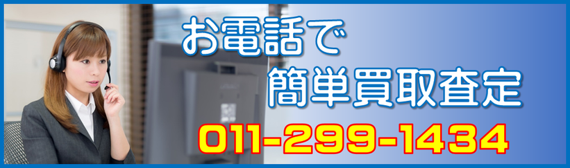 札幌で電話テレビ買取査定はプラクラ
