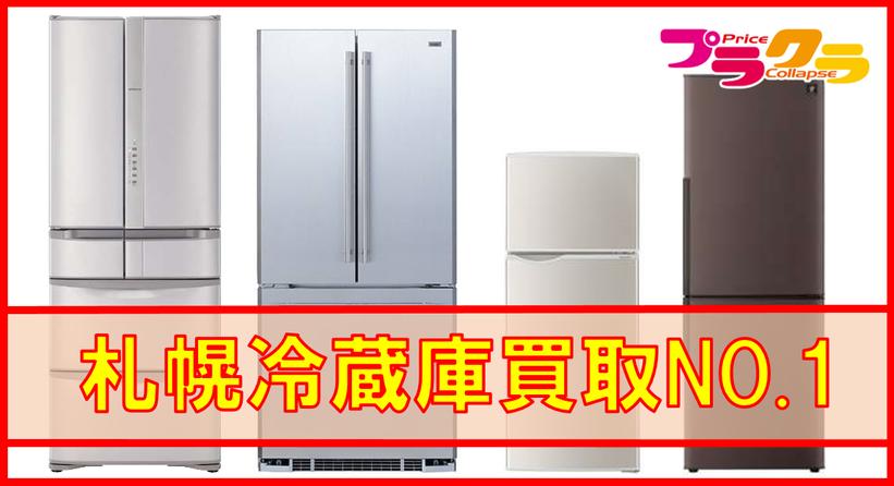 札幌冷蔵庫買取は買取実績ナンバーワンのプラクラへ♪