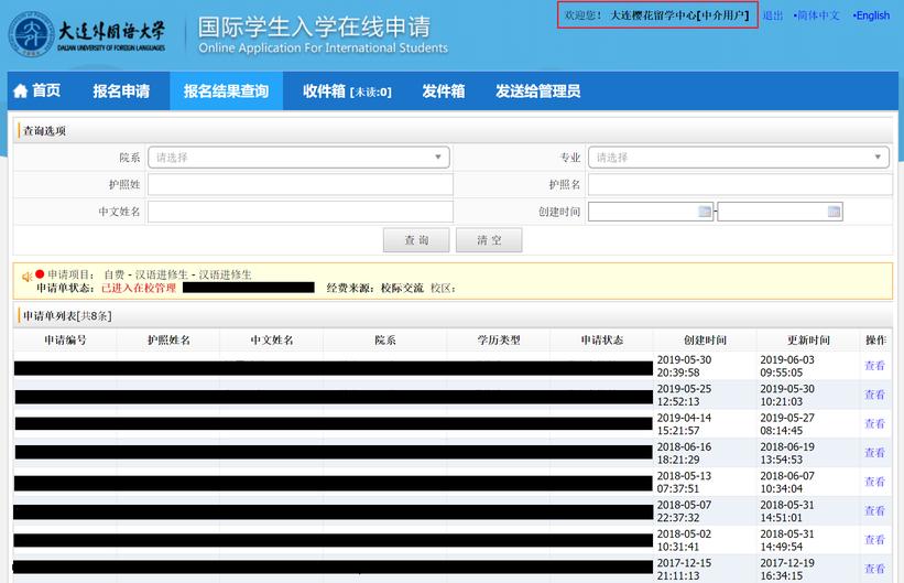 大連外国語大学 Webでの入学申請画面