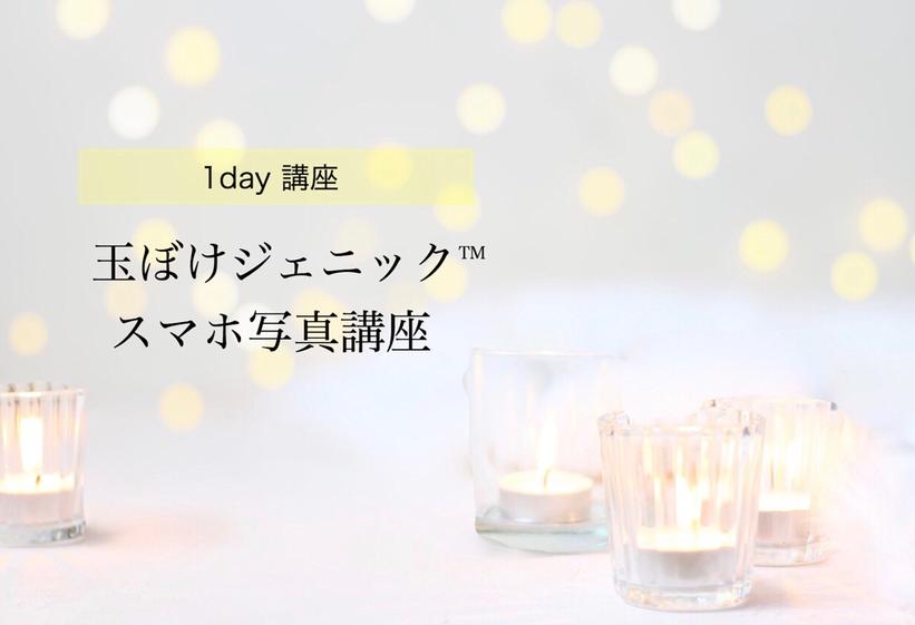 玉ぼけ スマホ写真講座 東京 大阪