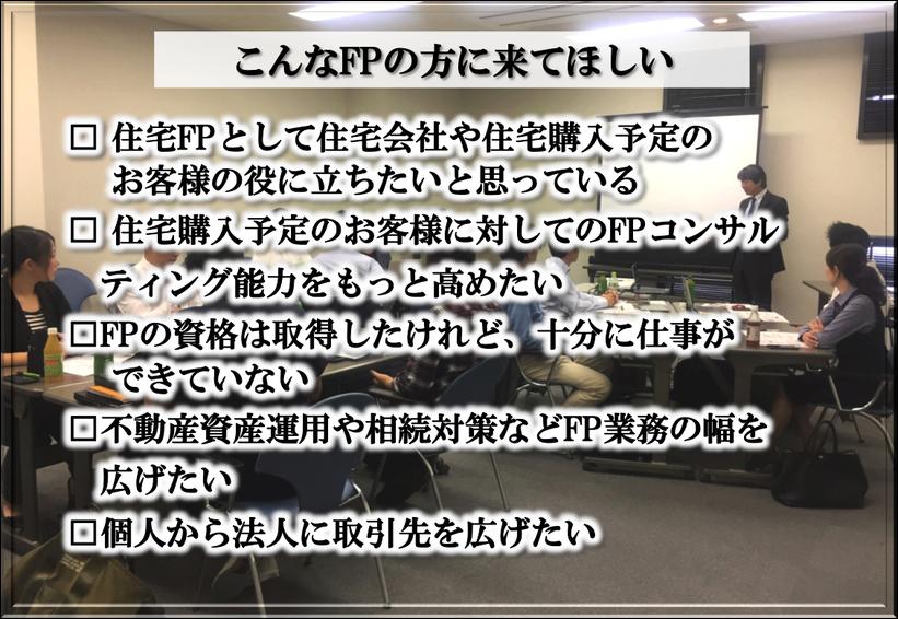 住宅FP養成塾,熊本,大阪,ミラクル資金計画,ファイナンシャルプランナー