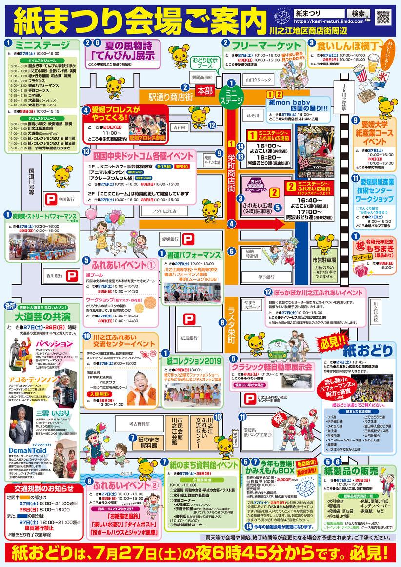 四国中央紙まつり