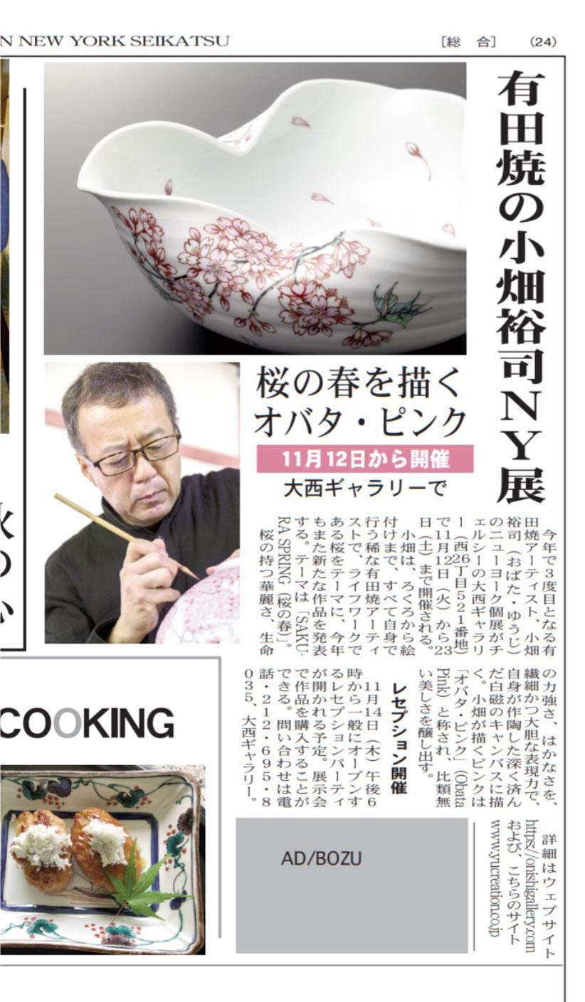 小畑裕司NY個展の告知記事