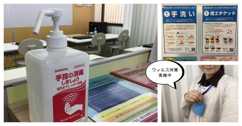 手指の消毒スプレー、手洗い・咳エチケットの注意喚起ポスター、インストラクターのウィルス対策グッズなど、教室の感染症対策を紹介した画像3点。