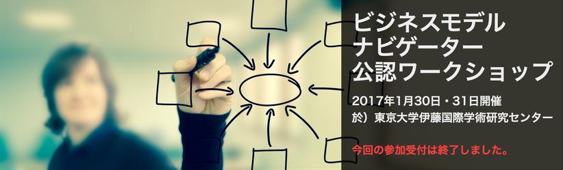 ビジネスモデル・ナビゲーター・公認ワークショップ 2017年1月30日・31日 参加申し込み受付中