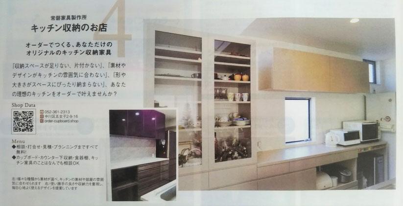カップボード オーダー家具 キッチン収納のお店