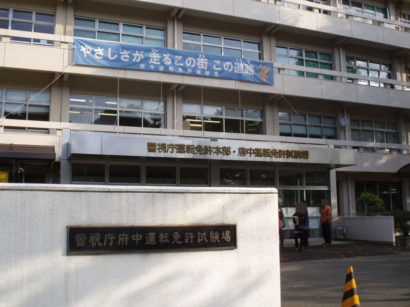 東京府中で飛び込み一発免許試験