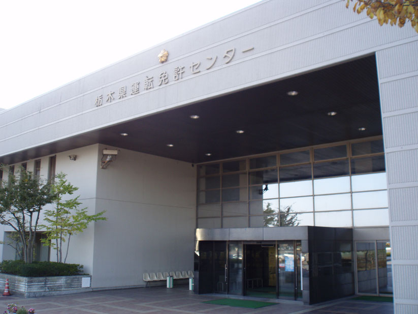 栃木県鹿沼で飛び込み一発免許試験