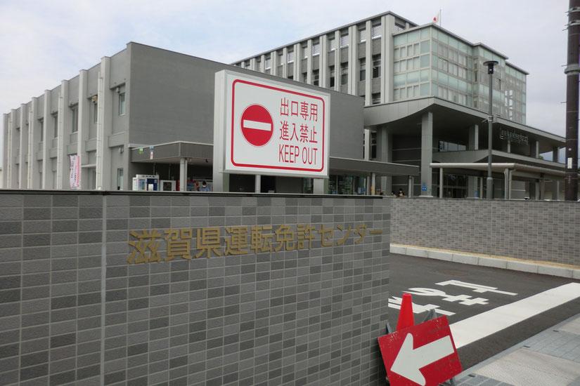 滋賀県運転免許センター守山市木浜で飛び込み一発免許試験