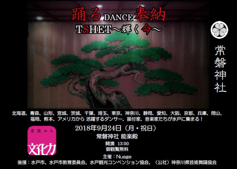 踊るDANCE奉納,常盤神社,能楽殿,水戸市,ダンサー,ダンス,振付家,音楽家
