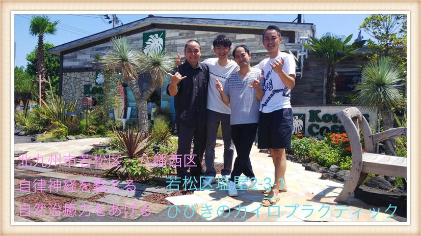 北九州市若松区の自然治癒力を整える整体・カイロプラクティックサロン|ひびきのカイロプラクティック