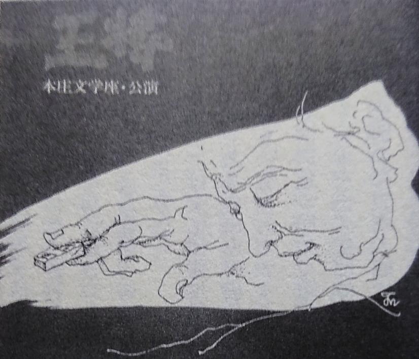 中村民夫先生による「本庄文学座」の『王将』のパンフレット ※「本庄のむかし(P265)」(柴崎起三雄著)より