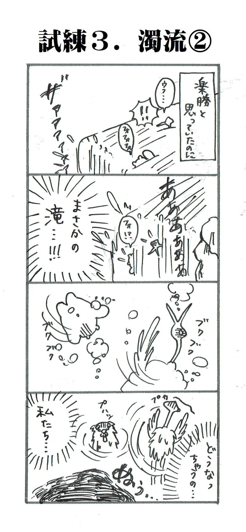 題「濁流②」