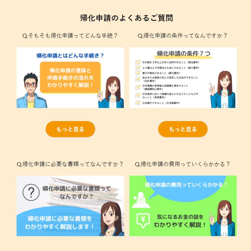 ビザ申請千葉1