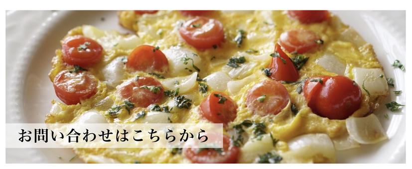 レシピ開発、料理写真ご依頼はこちらから