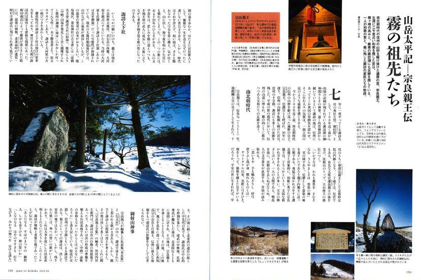 山岳太平記