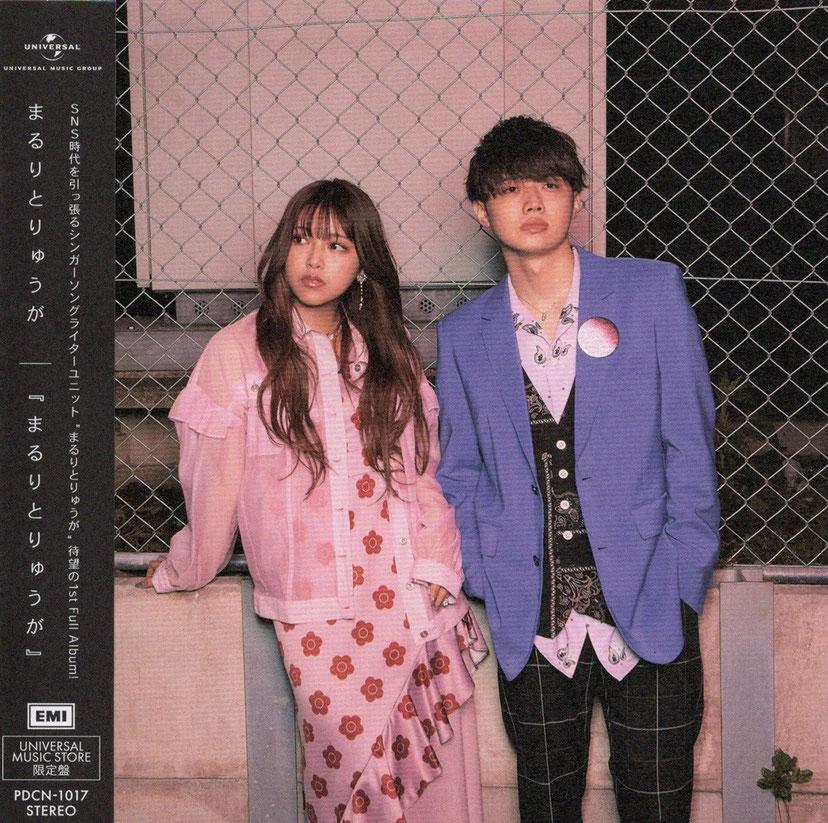 まるりとりゅうが 1st Full Album