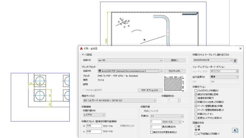 AutoCAD 印刷設定