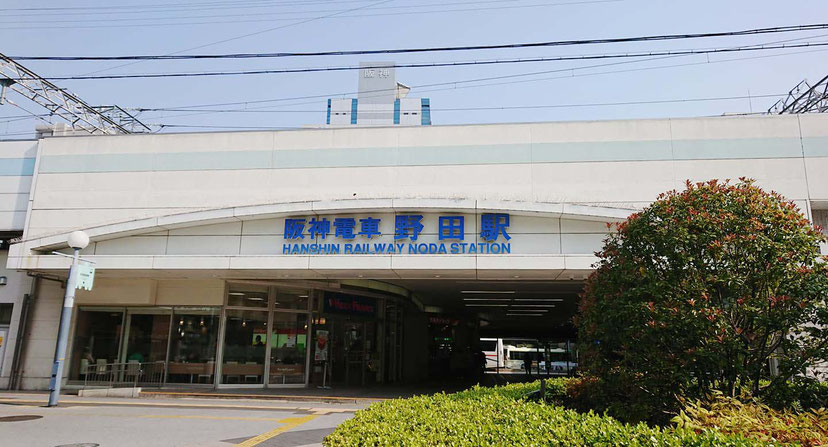 大阪府 阪神 野田駅