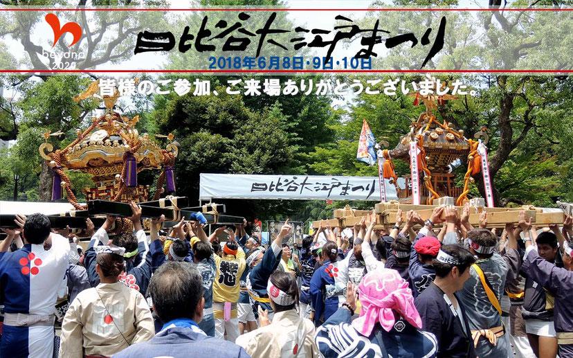 日比谷大江戸まつり, 2018年6月8日・9日・10日, 東京都千代田区日比谷公園, 皆様のご参加、ご来場ありがとうございました。