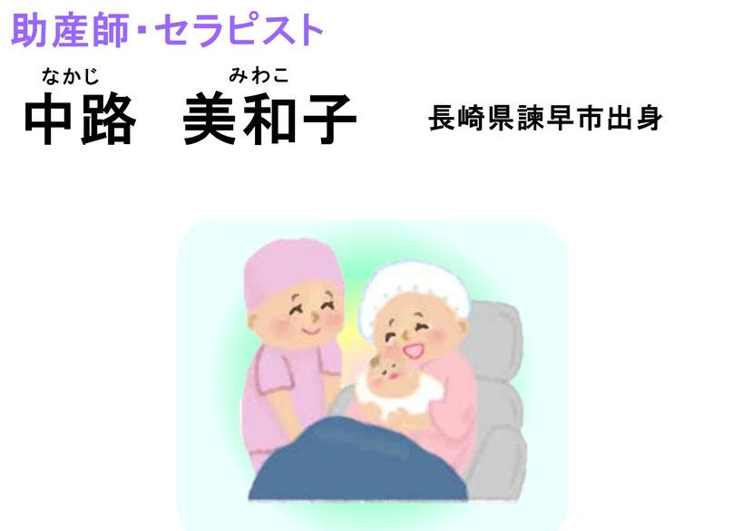 神奈川県助産師 中路美和子