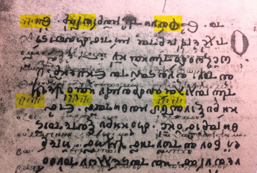 Le Tétragramme du Nom divin en caractères hébreux carrés dans le manuscrit 039 sup. - palimpseste écrit sur un codex. Il contient les Hexaples d'Origen datant de la fin du 9ème siècle après J-C.