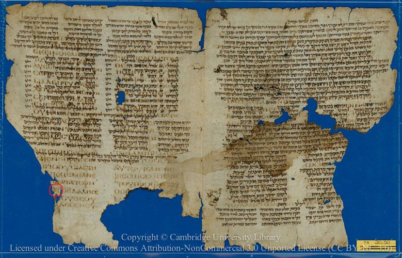 Le Tétragramme du Nom divin en caractères hébraïques anciens dans le palimpseste d'Aquila AqBurkitt  Palimpsest; Bible; piyyuṭ (T-S 20.50) – Cambridge University Library -