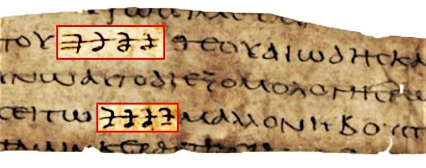 Le papyrus* Vindobonensis Graecus 39777 contenant la traduction de Symmaque est daté du 3e ou 4e siècle après J-C. Il contient le Tétragramme du Nom divin YHWH en caractères hébraïques anciens.